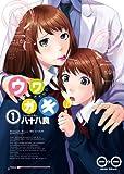 ウワガキ 1巻 (HARTA COMIX)