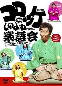 コロッケ 爆笑ものまね楽語会~大笑い文七元結~ [DVD]