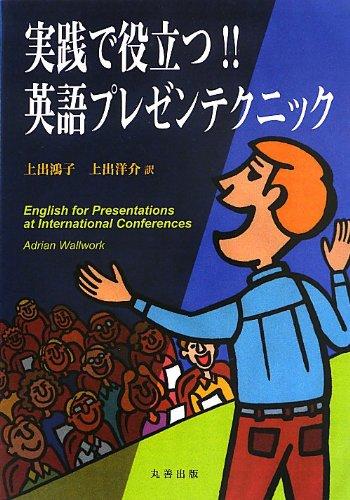 実践で役立つ! !  英語プレゼンテクニック