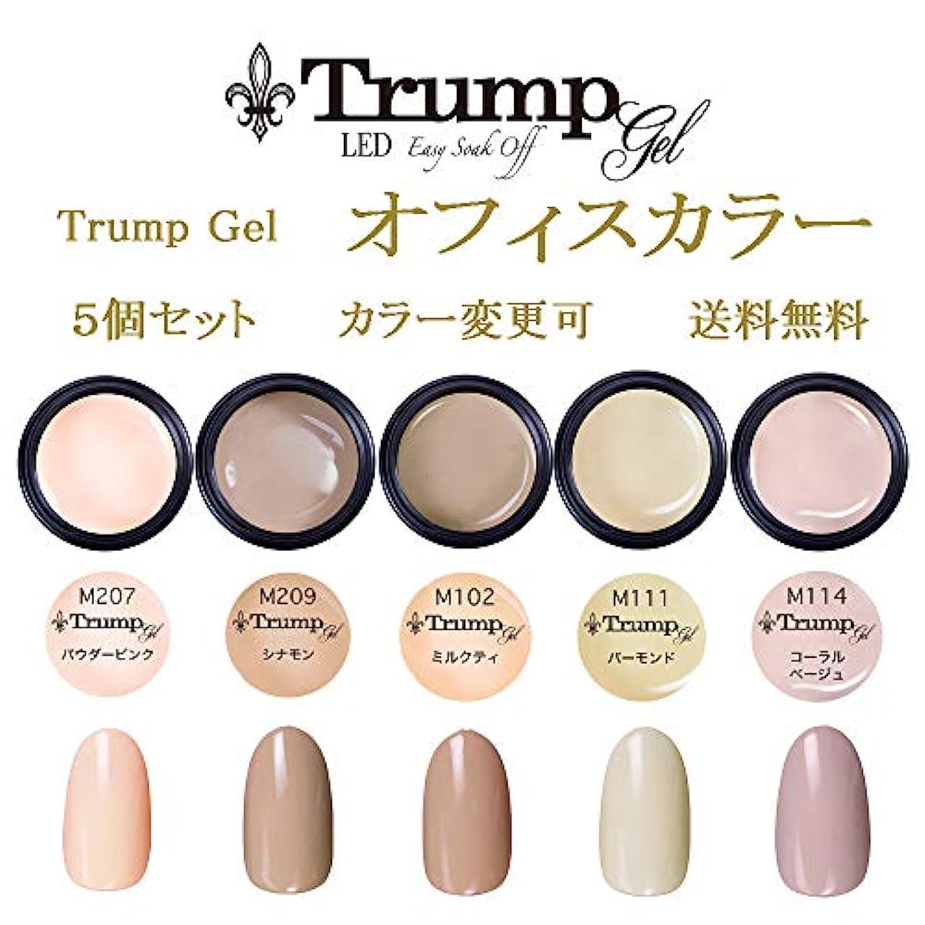 近所の特徴山岳日本製 Trump gel トランプジェル オフィスカラー 選べる カラージェル 5個セット ベージュ ブラウン ピンク ホワイト ビジネス カジュアル オフィス