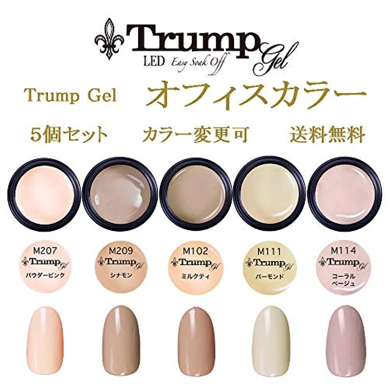 合わせてテメリティ気づかない日本製 Trump gel トランプジェル オフィスカラー 選べる カラージェル 5個セット ベージュ ブラウン ピンク ホワイト ビジネス カジュアル オフィス