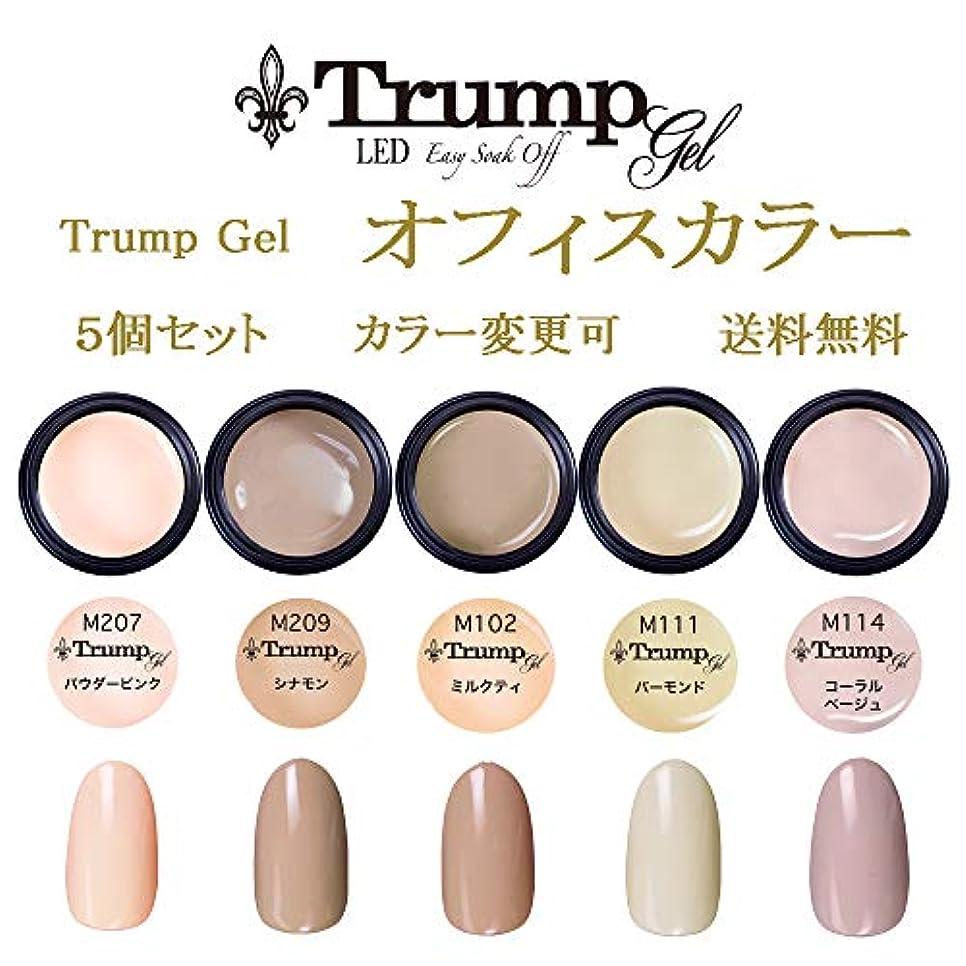 先生ジョガー秘密の日本製 Trump gel トランプジェル オフィスカラー 選べる カラージェル 5個セット ベージュ ブラウン ピンク ホワイト ビジネス カジュアル オフィス