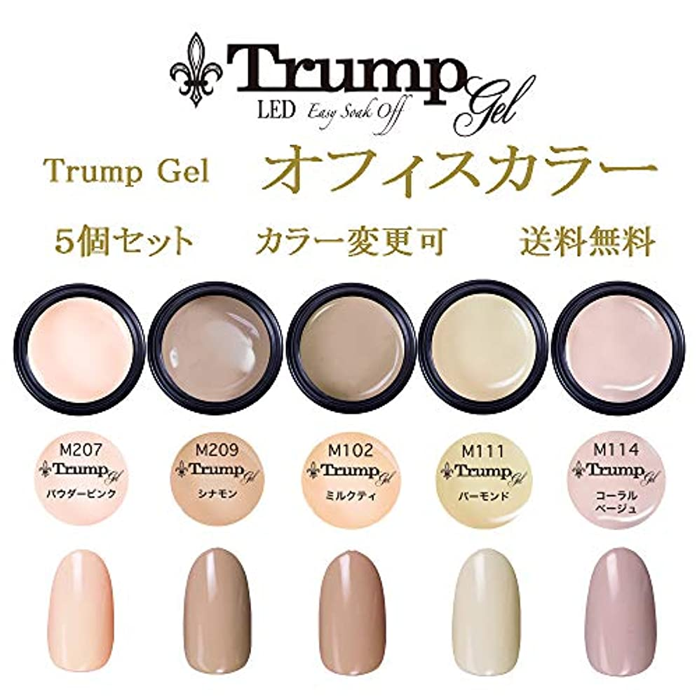 露骨な結婚式大腿日本製 Trump gel トランプジェル オフィスカラー 選べる カラージェル 5個セット ベージュ ブラウン ピンク ホワイト ビジネス カジュアル オフィス