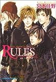 Rules 3 (キャラコミックス)