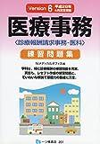 【平成28年4月改定準拠】医療事務練習問題集 Version6