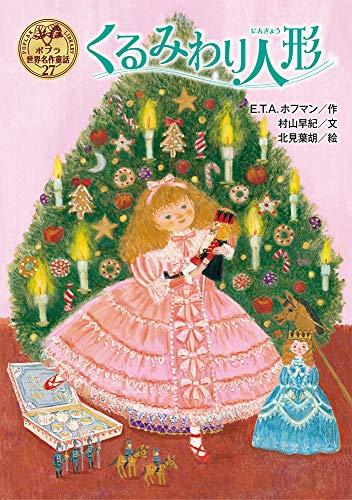 くるみわり人形 (ポプラ世界名作童話)の詳細を見る