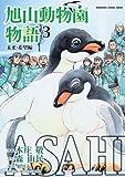 ASAHIYAMA-旭山動物園物語-(3)    未来・希望編 (KADOKAWA CHARGE COMICS 13-3) 画像
