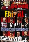 近代麻雀presents 麻雀最強戦2012 ファイナル 上巻[DVD]