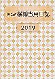 博文館 日記 2019年 B6 中型横線当用日記 ソフト版 No.212 (2019年1月始まり)