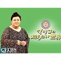 マツコの知らない世界【TBSオンデマンド】