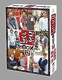 ごぶごぶ BOX12 [DVD]の画像