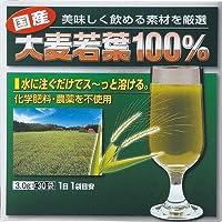 河村農園 国産大麦若葉100% 3.0G×30袋
