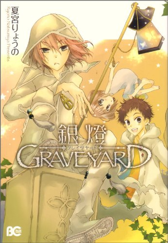 銀燈GRAVEYARD (B's-LOG COMICS)の詳細を見る