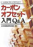 カーボンオフセット入門Q&A