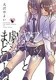 ブラックヤギーと劇薬まどれーぬ (IDコミックス 百合姫コミックス)