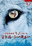 【店舗限定特典あり】夜会VOL.20「リトル・トーキョー」(Blu-ray Disc) (しおり付きポストカード付き)