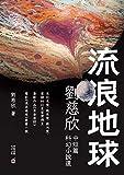 流浪地球: 劉慈欣中短篇科幻小說選 (Traditional Chinese Edition)