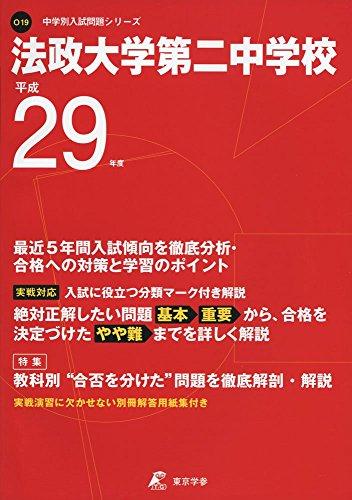 法政大学第二中学校 平成29年度 (中学校別入試問題シリーズ)
