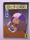 母と子の契約 (1981年) (河出文庫)