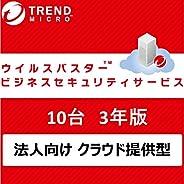 ウイルスバスター ビジネスセキュリティサービス(法人向け) | 10台3年版 | オンラインコード版