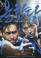 韓国映画チラシ 不汗党 ソル・ギョング シワン(ZE:A) A4サイズ ap03