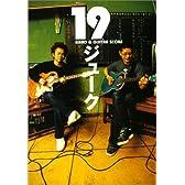 19(ジューク) バンド&ギタースコア