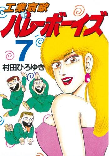 工業哀歌バレーボーイズ(7) (ヤングマガジンコミックス)