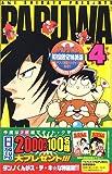 PAPUWA 4巻 携帯ストラップ付き 初回限定特装版 (ガンガンコミックス)