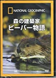 ナショナル ジオグラフィック 森の建築家 ビーバー物語 [DVD]