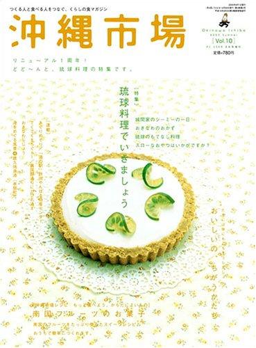 沖縄市場 Vol.10