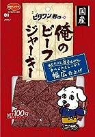 日本ペットフード 株式会社 ビタワン俺のビーフジャーキー幅広 100g  4902112031605