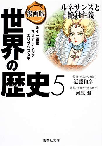 漫画版 世界の歴史 5 ルネサンスと絶対主義 (集英社文庫)
