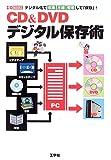 CD&DVDデジタル保存術―デジタル化で収集・圧縮・整理して「保存」! (I・O BOOKS)
