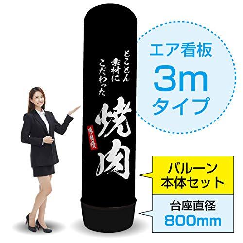 3mエア看板(バルーン+本体セット) 焼肉 No.AS-9 (受注生産 納期:2週間)