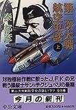 第二次大戦航空史話〈上〉 (中公文庫)