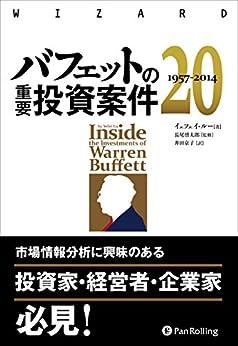 [イェフェイ・ルー]のバフェットの重要投資案件20 1957-2014