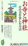 お寺と神社 その美を楽しむ方法 (KAWADE夢新書)