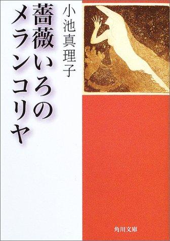 薔薇いろのメランコリヤ (角川文庫)の詳細を見る