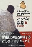 パンダの親指〈下〉―進化論再考 (ハヤカワ文庫NF)