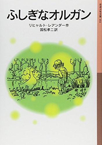 ふしぎなオルガン (岩波少年文庫)の詳細を見る
