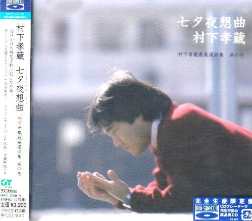 七夕夜想曲~村下孝蔵最高選曲集 其の壱