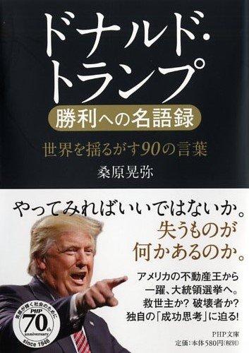 ドナルド・トランプ 勝利への名語録 (PHP文庫)