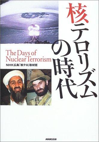 核テロリズムの時代 (NHKスペシャルセレクション)の詳細を見る