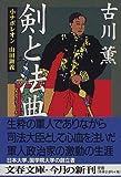 剣と法典―小ナポレオン山田顕義 (文春文庫)
