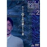 稲川淳二の超こわい話セレクション 2 [DVD]