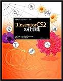 現場の必須テクニック Illustrator CS2の仕事術