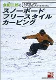 会田二郎のスノーボード・フリースタイル・カービング
