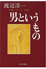 男というもの (中公文庫) 文庫