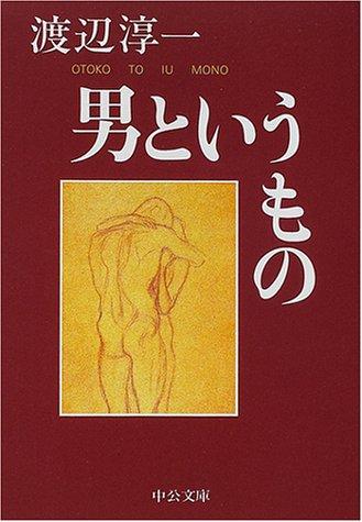 男というもの (中公文庫)