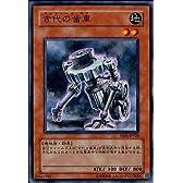 【シングルカード】遊戯王 古代の歯車(アンティークギア) EE04-JP128 ノーマル